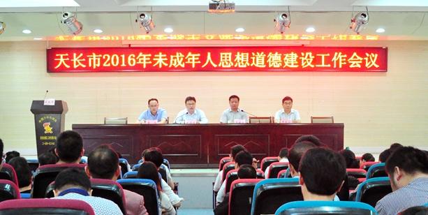 天长市召开2016年未成年人思想道德建设工作会议