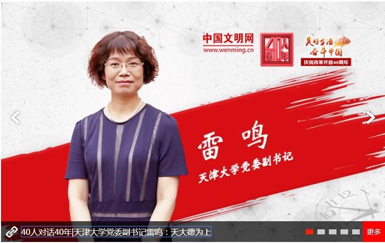 40人对话40年 天津大学党委副书记雷鸣:天大德为上